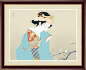 上村松園「春芳」高精彩巧芸画 プレゼント ギフト 各種お祝い 誕生日 インテリア アート 日本画