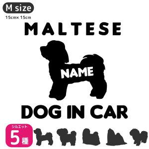 マルチーズ カッティング ステッカー 【Mサイズ】ペット 車 カーステッカー 車ステッカー ペットステッカー 名前 ネーム オリジナル オーダー かわいい かっこいい 犬ステッカー おしゃれ
