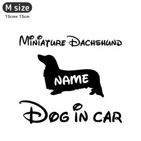 犬 ステッカー 121犬種 【Mサイズ】 犬 ステッカー 車 ステッカー 犬ステッカー 名前 名入れ オリジナル 犬 ステッカー オーダー かわいい 犬ステッカー かっこいい おしゃれ おしゃれ シルエット ステッカー シール オリジナル ドックインカー
