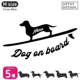 ミニチュアダックス ステッカー サーフィン【Mサイズ】 車 犬 ステッカー サーフボード サーフ 海 波乗り 波乗り犬 ペットステッカー 名前 ネーム オリジナル オーダー かわいい かっこいい 犬ステッカー おしゃれ リアウィンドウ