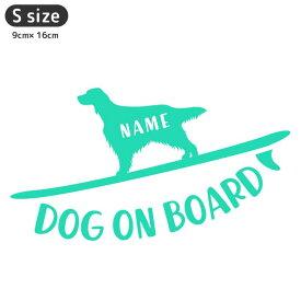 犬 ステッカー 121犬種 【Sサイズ】 犬 ステッカー 車 ステッカー 犬ステッカー 名前 名入れ オリジナル 犬 ステッカー オーダー かわいい 犬ステッカー かっこいい おしゃれ おしゃれ シルエット ステッカー シール オリジナル ドックインカー