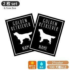 121犬種 犬 カッティング ミニ ステッカー 【2枚セット】ゴールデンレトリバー ペットステッカー 名前 ネーム かわいい スマホ