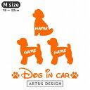 多頭飼い 3頭 3匹 犬 ステッカー 【Mサイズ】ペット 車 カーステッカー 車ステッカー ペットステッカー 名前 ネーム …