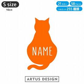 猫 ステッカー 【Sサイズ】名入れ ペット 車 ステッカー ペットステッカー 名前 ネーム オリジナル オーダー かわいい かっこいい 猫ステッカー おしゃれ リアウィンドウ リアガラス
