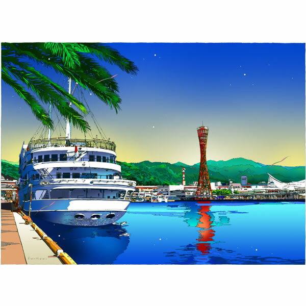 ■鈴木英人■特別版版画シリーズ「 神戸ハーバー」 2006年 ■当店制作依頼作品■