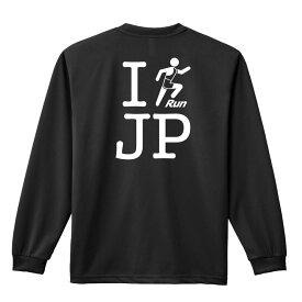 【送料無料】I RUN JP ロングTシャツ ドライ 全8色 140cm-XXXXL ARTWORKS-KOBE (アートワークス神戸)