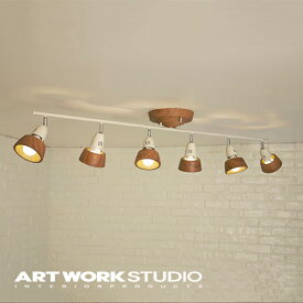 【ARTWORKSTUDIO公式】【ポイント10倍】ARTWORKSTUDIO アートワークスタジオHarmony 6-remote ceiling lamp ハーモニー6リモートシーリングランプスポットライト 6灯 8畳 角度調整 点灯切替 リモコン付き