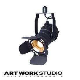 【アートワークスタジオ公式】【ポイント10倍】 ARTWORKSTUDIO アートワークスタジオ Stage-spot lamp (L) ステージスポットランプ (L) スポットライト 1灯 E26 60W 角度調整可能 ダクトレール取り付け LED対応 おしゃれ 舞台照明 インダストリアル レトロ