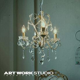 【アートワークスタジオ公式】【ポイント10倍】 ARTWORKSTUDIO アートワークスタジオ Eden3 エデン3 シャンデリア 3灯 E17 40W クリアガラス 高さ調整可能 LED対応 おしゃれ ホテル クラシック アンティーク