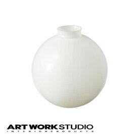 【アートワークスタジオ公式】【ポイント10倍】 ARTWORKSTUDIO アートワークスタジオ Tango shade タンゴシェード カスタムシリーズ専用照明シェード シェードのみ ガラス シンプル レトロ アンティーク ビンテージ アメリカン