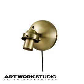 【アートワークスタジオ公式】【ポイント10倍】 ARTWORKSTUDIO アートワークスタジオ クラシックウォール本体 口金:E26型 カスタムシリーズ専用 ウォールランプ本体 60W LED対応