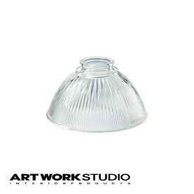 【アートワークスタジオ公式】【ポイント10倍】 ARTWORKSTUDIO アートワークスタジオ Diner shade(S) ダイナーシェード(S) カスタムシリーズ専用照明シェード シェードのみ ガラス シンプル レトロ アンティーク ビンテージ アメリカン