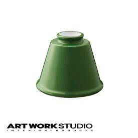 【アートワークスタジオ公式】【ポイント10倍】 ARTWORKSTUDIO アートワークスタジオ Trap enamel shade トラップエナメルシェード カスタムシリーズ専用照明シェード シェードのみ ホーロー仕上げ 北欧 シンプル レトロ ダイニング