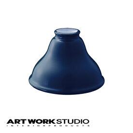 【アートワークスタジオ公式】【ポイント10倍】 ARTWORKSTUDIO アートワークスタジオ Flare enamel shade フレアエナメルシェード カスタムシリーズ専用照明シェード シェードのみ ホーロー仕上げ 北欧 シンプル レトロ ダイニング