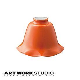 【アートワークスタジオ公式】【ポイント10倍】 ARTWORKSTUDIO アートワークスタジオ Wave enamel shade ウェーブエナメルシェード カスタムシリーズ専用照明シェード シェードのみ ホーロー仕上げ 北欧 シンプル レトロ ダイニング