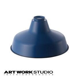 【アートワークスタジオ公式】【ポイント10倍】 ARTWORKSTUDIO アートワークスタジオ Railroad mini shade レイルロードミニシェード カスタムシリーズ専用照明シェード シェードのみ アルミ シンプル ビンテージ インダストリアル レトロ