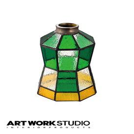 【アートワークスタジオ公式】【ポイント10倍】 ARTWORKSTUDIO アートワークスタジオ Helm shade ヘルムシェード カスタムシリーズ専用照明シェード シェードのみ ステンドグラス ガラス レトロ アンティーク ハンドメイド