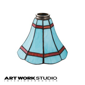 【アートワークスタジオ公式】【ポイント10倍】 ARTWORKSTUDIO アートワークスタジオ Maribu shade マリブシェード カスタムシリーズ専用照明シェード シェードのみ ステンドグラス ガラス レトロ アンティーク ハンドメイド