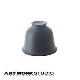 【アートワークスタジオ公式】【ポイント10倍】 ARTWORKSTUDIO アートワークスタジオ Petit steel shade プチスチールシェード カスタムシリーズ専用照明シェード シェードのみ スチール シンプル レトロ ダイニング アメリカ インダストリアル