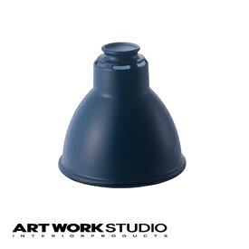 【アートワークスタジオ公式】【ポイント10倍】 ARTWORKSTUDIO アートワークスタジオ Emission steel shade エミッションスチールシェード カスタムシリーズ専用照明シェード シェードのみ シンプル レトロ ダイニング アメリカ インダストリアル