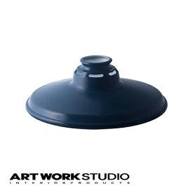 【アートワークスタジオ公式】【ポイント10倍】照明 シェードのみ 北欧 レトロカスタムシリーズ専用照明シェード Essence steel shade エッセンススチールシェード
