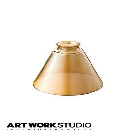 【アートワークスタジオ公式】【ポイント10倍】 ARTWORKSTUDIO アートワークスタジオ Trans mini shade トランスミニシェード カスタムシリーズ専用照明シェード シェードのみ ガラス 北欧 シンプル レトロ アンティーク