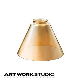 【アートワークスタジオ公式】【ポイント10倍】 ARTWORKSTUDIO アートワークスタジオ Trans jam shade トランスジャムシェード カスタムシリーズ専用照明シェード シェードのみ ガラス 北欧 シンプル レトロ アンティーク