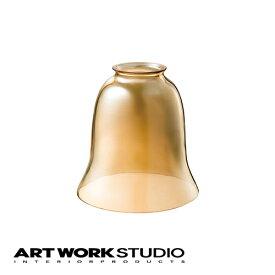 【アートワークスタジオ公式】【ポイント10倍】 ARTWORKSTUDIO アートワークスタジオ Trans soil shade トランスソイルシェード カスタムシリーズ専用照明シェード シェードのみ ガラス 北欧 シンプル レトロ アンティーク
