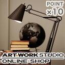 【ARTWORKSTUDIOオフィシャルショップ】Snail desk-arm lightスネイルデスクアームライト