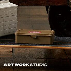 【ポイント10倍】ツールボックス ARTWORKSTUDIO アートワークスタジオ HEAVY-DUTY tool box stackable ヘビーデューティーツールボックス スタッカブル 工具箱 スタッキング可 W19.5×9.5×H5.0cm スチール製 小物入れ 【アートワークスタジオ公式】