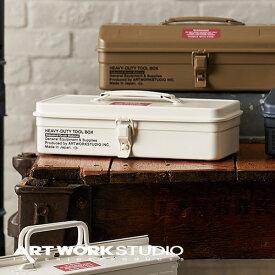 【ポイント10倍】ツールボックス ARTWORKSTUDIO アートワークスタジオ HEAVY-DUTY tool box(S) ヘビーデューティーツールボックスS 工具箱 W32.0×D12.5×H8.5cm スチール製 工具入れ 小物入れ アメリカン【アートワークスタジオ公式】