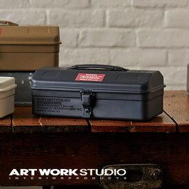【ポイント10倍】ツールボックス ARTWORKSTUDIO アートワークスタジオ HEAVY-DUTY tool box(M) ヘビーデューティーツールボックスM 工具箱 W29.0×D15.0×H10.5cm スチール製 工具入れ 小物入れ アメリカン【アートワークスタジオ公式】