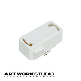 【アートワークスタジオ公式】 ARTWORKSTUDIO アートワークスタジオ Ceiling adapter シーリングアダプター ダクトレール用照明アダプター