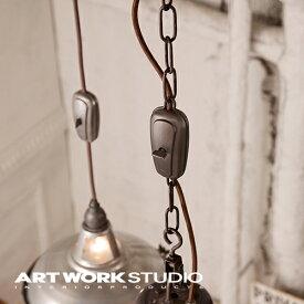 【アートワークスタジオ公式】ARTWORKSTUDIOBU-1145 Vintage cable adjuster ビンテージケーブルアジャスター ケーブル収納 コードリール 適合ケーブルφ7mm以下 60cm収納可 布製コード・チェーン付きコード対応 おしゃれ【ポイント10倍】