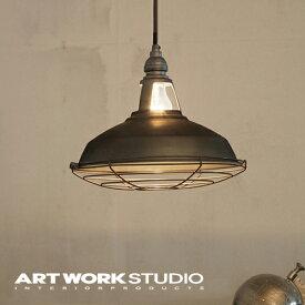 【アートワークスタジオ公式】【ポイント10倍】 ARTWORKSTUDIO アートワークスタジオ Jail-pendant(M) ジェイルペンダント(M) ペンダントライト 1灯 E26 60W バルブガード付き LED対応 メンズライク シンプル ビンテージ インダストリアル