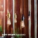 【ポイント10倍】ペンダントライト 1灯 ARTWORKSTUDIO アートワークスタジオ Laiton pendant レイトンペンダント E26 60W 真鍮 ロータリースイッチ付き LED対応
