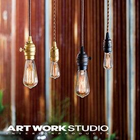 【アートワークスタジオ公式】【ポイント10倍】 ARTWORKSTUDIO アートワークスタジオ Mini laiton pendant ミニレイトンペンダント ペンダントライト 1灯 E17 60W 真鍮 スイッチなし LED対応 ソケットのみ ダイニング レトロ アンティーク ビンテージ