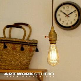 【アートワークスタジオ公式】【ポイント10倍】 ARTWORKSTUDIO アートワークスタジオ Laiton pendant × Siphon レイトンペンダント × サイフォン LED電球付きソケットコード 北欧 シンプル レトロ ダイニング