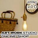 【ARTWORKSTUDIOオフィシャルショップ】Laiton pendant × Siphon(LED電球)レイトンペンダント LED電球セット