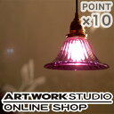 ARTWORKSTUDIO オフィシャルショップ クルールグラスワイドペンダント