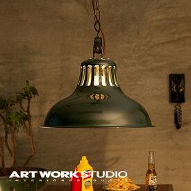 【アートワークスタジオ公式】【ポイント10倍】 ARTWORKSTUDIO アートワークスタジオ Union pendant ユニオンペンダント ペンダントライト1灯 E26 100W スチール製 LED対応 おしゃれ ビンテージ インダストリアル メンズライク NY ブルックリン