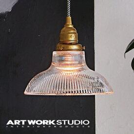 【アートワークスタジオ公式】【ポイント10倍】 ARTWORKSTUDIO アートワークスタジオ Cambrige-pendant ケンブリッジペンダント ペンダントライト 1灯 E26 60W ガラスシェード プレスガラス クリア 真鍮 LED対応 おしゃれ アンティーク 北欧 レトロ シャビー