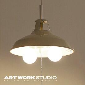 【アートワークスタジオ公式】【ポイント10倍】 ARTWORKSTUDIO アートワークスタジオ Enamel set(L) エナメルセット(L) 2灯 E26 60W ナツメ球付き プルスイッチ ホーロー仕上げ おしゃれ インダストリアル ビンテージ レトロ
