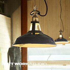 【アートワークスタジオ公式】【ポイント10倍】 ARTWORKSTUDIO アートワークスタジオ Fisherman's pendant(M) フィッシャーマンズペンダント(M) ペンダントライト 1灯 E26 100W ホーロー LED対応 おしゃれ インダストリアル ビンテージ 西海岸