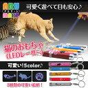 【送料無料】 猫 おもちゃ ポインター レーザーポインター LED ライトビーム 光り 光る