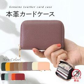 カードケース レディース メンズ 大容量 じゃばら 本革 磁気防止 スキミング防止 RFID カード ケース クレジット クレジットカードケース スキミング カード入れ プレゼント 送料無料