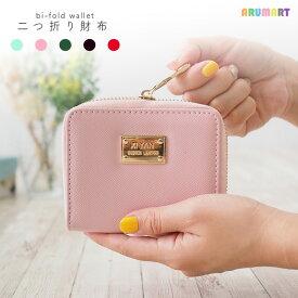 ミニ財布 財布 レディース 二つ折り コンパクト 小銭入れ ミニ コインケース おしゃれ 可愛い 小さい 大容量 ラウンドファスナー 1000円ポッキリ