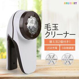 毛玉 取り器 毛玉クリーナー USB 充電 式 3段階 調整 軽い 軽量 綺麗 ハンディ タイプ 毛羽立ち 3WAY
