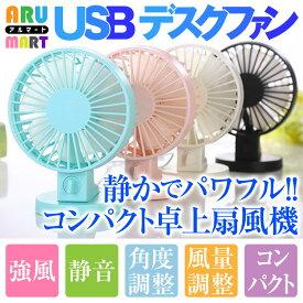 卓上扇風機 USB扇風機 扇風機 卓上 USB 静音 小型 ファン 卓上 風量調整 コンパクト デスク オフィス 角度調整可能 強力 涼しい ミニ扇風機