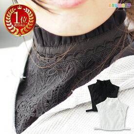 つけ襟 レース フリル 白 黒 ケープ 丸襟 フラット カラー シャツ ブラウス ズレにくい 簡単 レイヤード 重ね着 着脱 身頃 1000円 ポッキリ